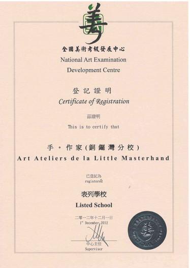 National Art Examination Development Cen