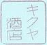 キクヤの印の字IMG_20191002_0003のコピー.png