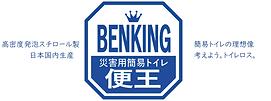 BENKING ロゴ.png