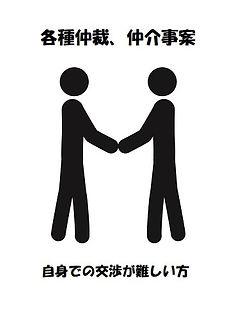 仲介-min.jpg