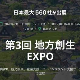 第3回地方創生Expo出展 We are exhibiting! 3rd Local Value Creation Expo