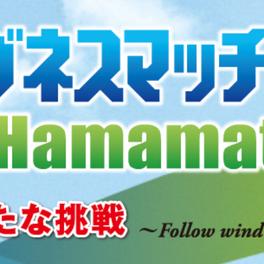 【展示会】「第13回ビジネスマッチングフェア in Hamamatsu 2019」に合同会社イーラを出展いたしました