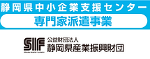 静岡県産業振興財団 専門家派遣.png