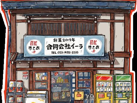 【世界基準の香港豆乳、日本初上陸❗️】世界40ヵ国以上で親しまれている、香港豆乳ビタソイがついに正規輸入、日本発売