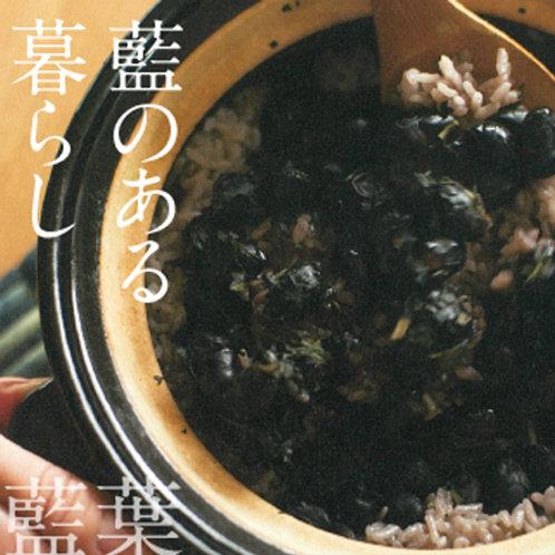 藍葉(10g)+料理家 青山有紀 監修レシピ付き