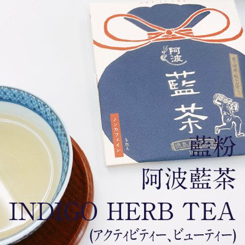 癒しセットB(藍粉.阿波藍茶.ハーブティ)
