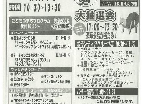 第23回北島町ボランティアふれあいまつり・じどうかんまつりに参加します!