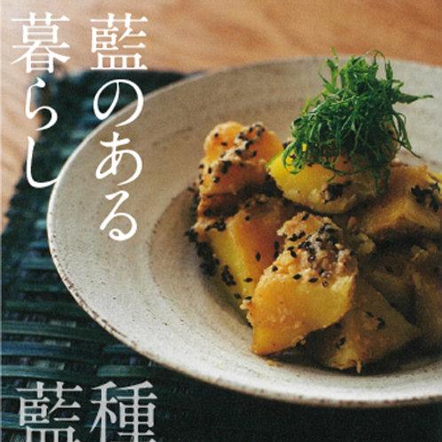 藍種タデ藍 藍種(15g)+料理家 青山有紀 監修レシピ付き