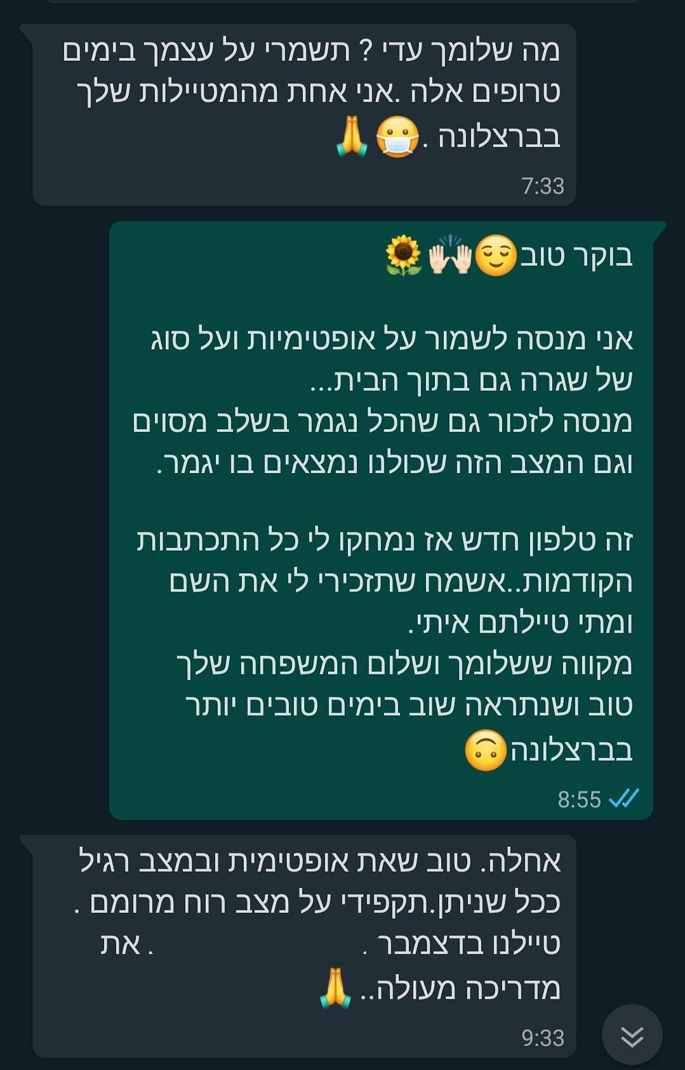 צילום מסך מהטלפון של עדי