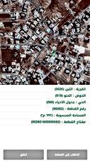 ارض ضخرية مرتفعه للبيع في جاوا حي الخلايله 719 م من المالك مباشرة