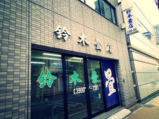 鈴木畳店のブログはじめました