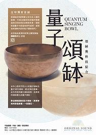 orginal sound-poster-L2-chi.jpg