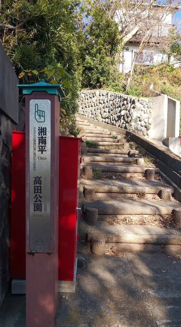大磯駅スタート