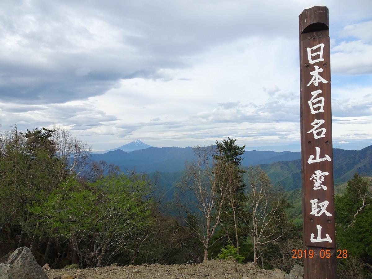 雲取山山頂から富士山