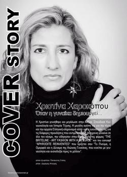 Christina Charokopou, Founder & Creative Director THE BRITELINE® in Business Woman Magazine