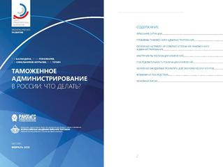 Доклад: Таможенное администрирование в России - Что делать?