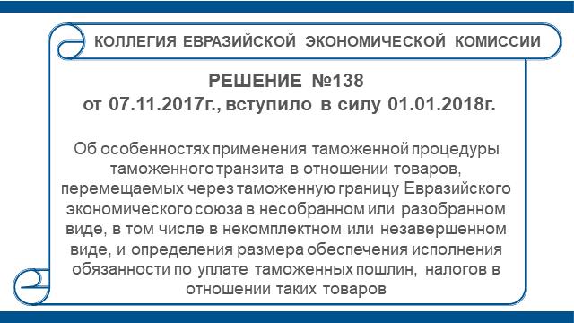 Решение Коллегии ЕЭК 138 от 171107