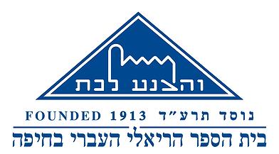 Hebrew_Reali_Logo.png