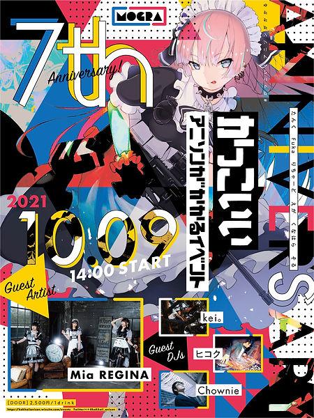 kakkoii_2021_10_修re2-01.jpg