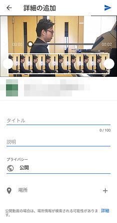 投稿画面SP_詳細.jpg