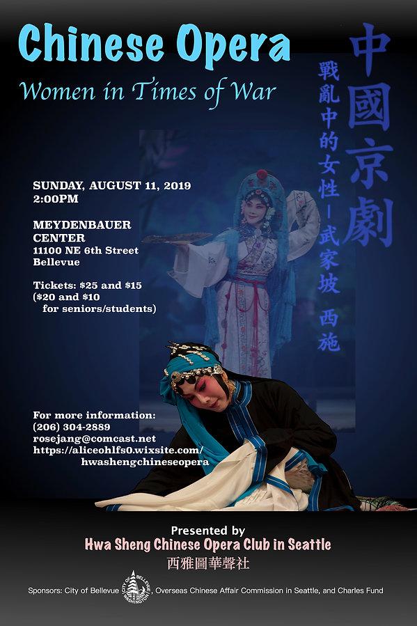 Chinese Opera Poster - Aug 2019.JPG