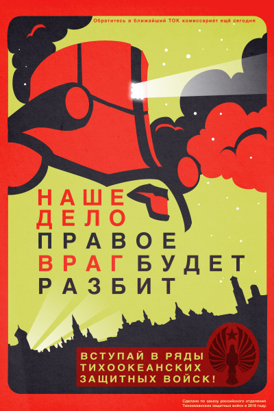 Cherno Alpha Propaganda