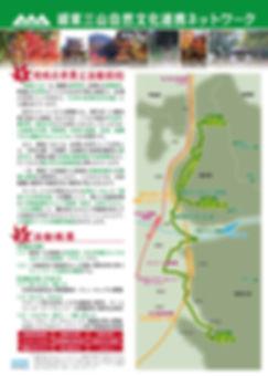 湖東三山チラシ_最終原稿-01.jpg