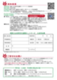 湖東三山チラシ_最終原稿-02.jpg