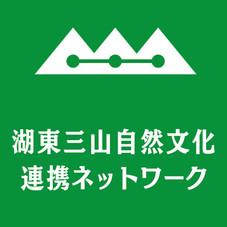 湖東三山自然文化連携ネットワーク