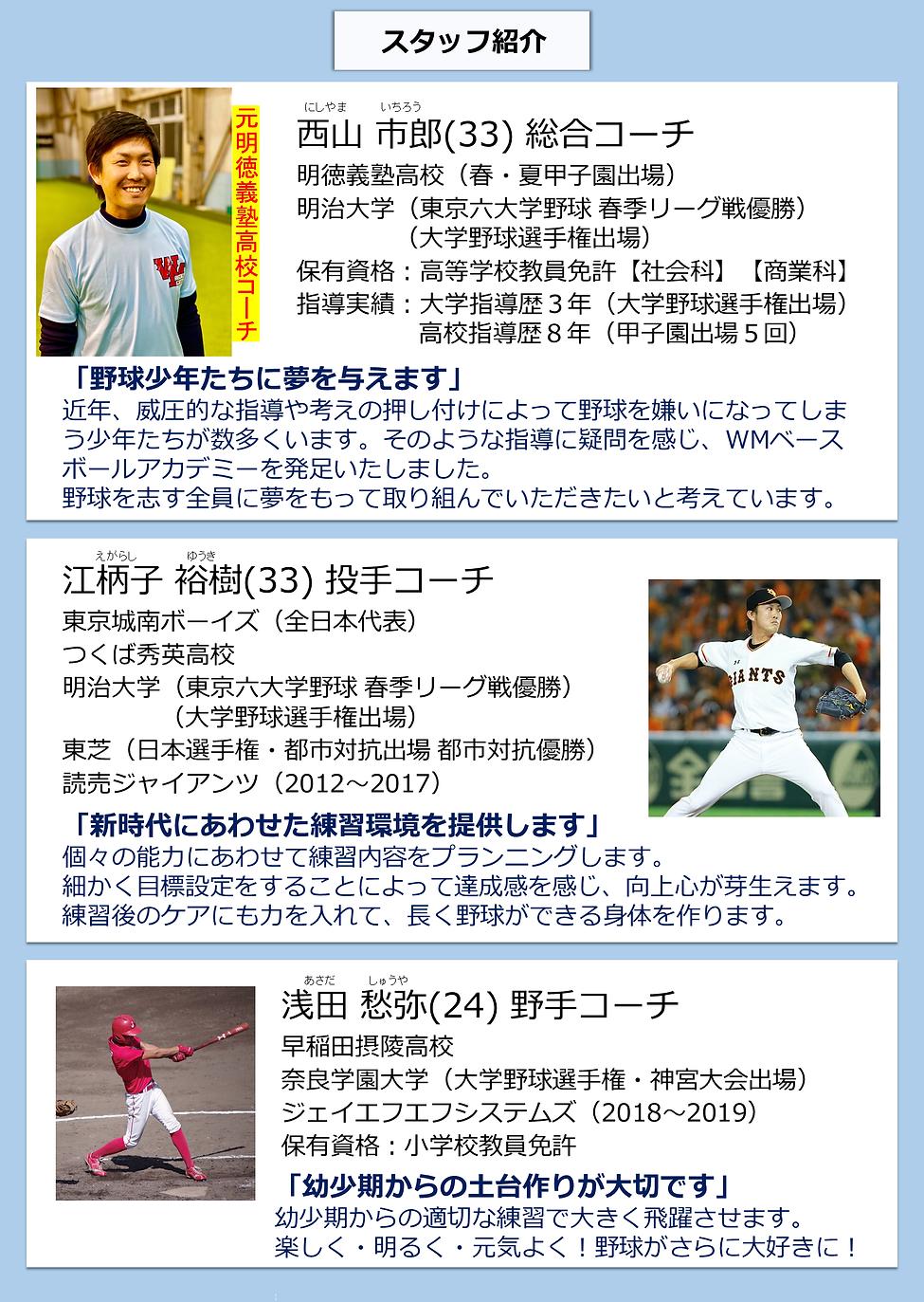 スタッフ紹介画像.png