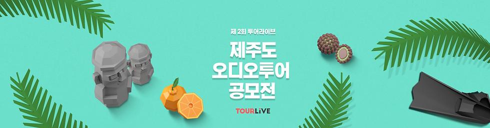제주도-오디오-투어-공모전-1 (3).png