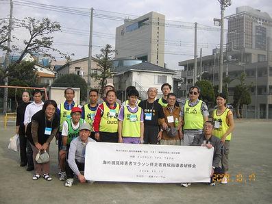 視覚障がい者マラソン伴走者育成指導研修(2009年10月).JPG