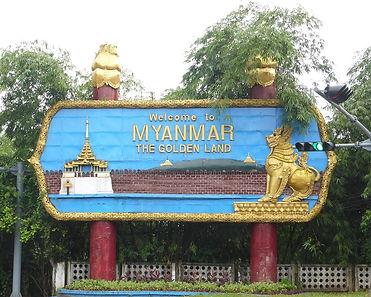 ミャンマーにようこそ!