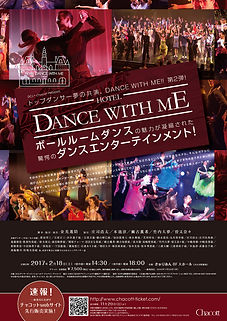 HOTEL DANCE WITH ME