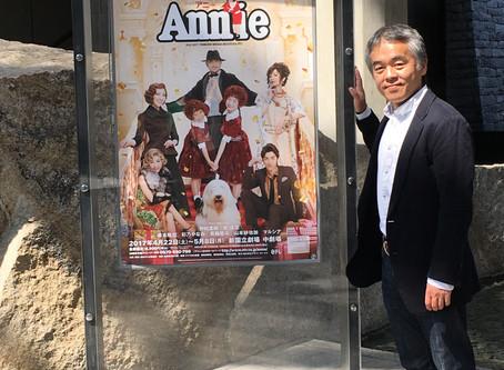 アニー 2チーム観劇!