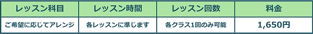 FujikawaMusicalStudio_料金表_20191001❼cut.p