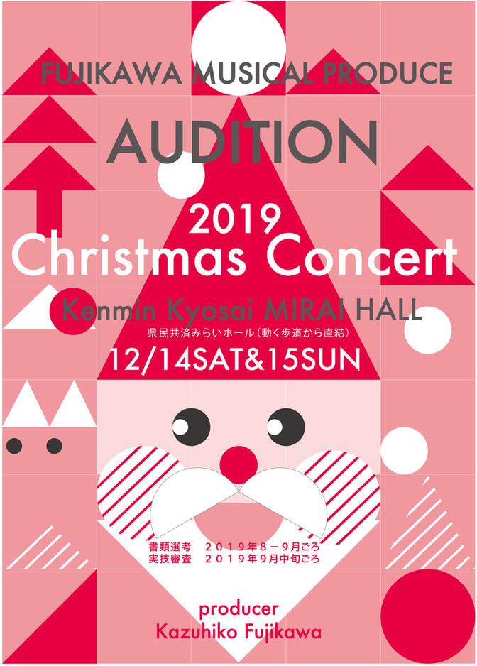 クリスマスコンサート ゲスト情報更新!