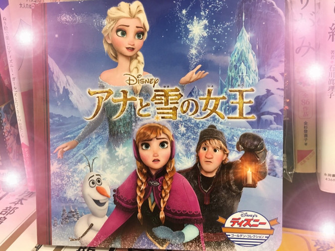 劇団四季ミュージカル「アナと雪の女王」対策レッスン10月前半