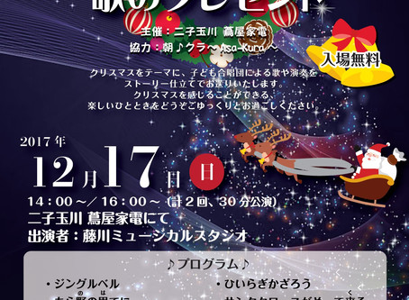 クリスマスコンサート!