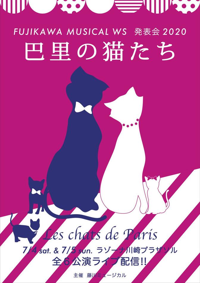 ミュージカル「巴里の猫たち」本番!