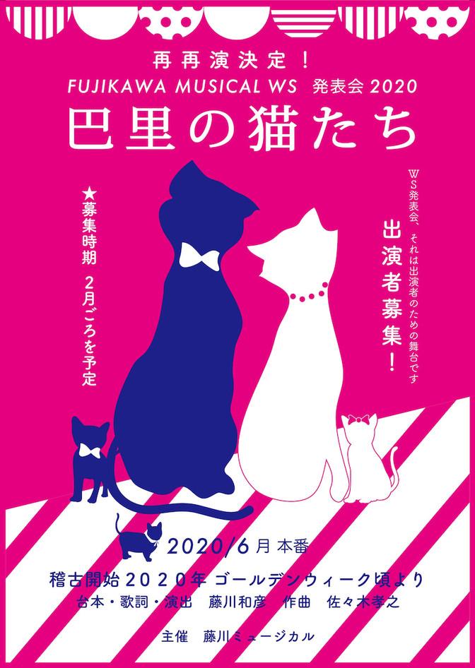WS発表会ミュージカル「巴里の猫たち」