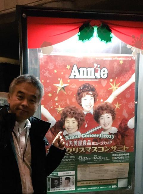 アニークリスマスコンサート観劇!
