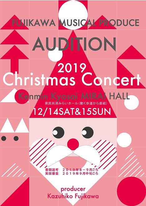藤川ミュージカル クリスマスコンサート2019.jpg