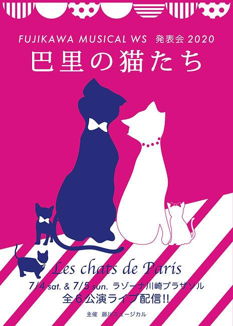 巴里の猫たち2020_表.jpg
