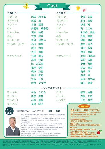 おにいちゃんたちのゆめ2021チラシ裏.jpg