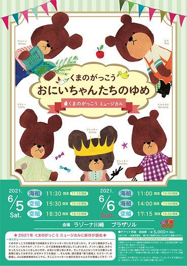 おにいちゃんたちのゆめ2021チラシ表.jpg