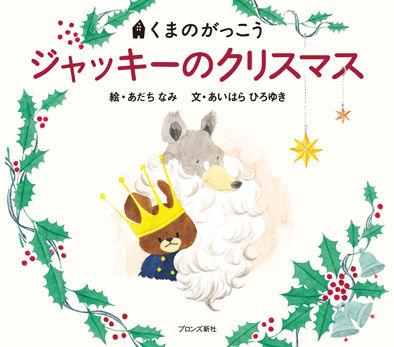 ジャッキーのクリスマス①.jpg