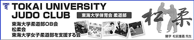 Tokai university.png
