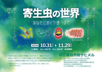 島根県立三瓶自然館サヒメル 期間展示「寄生虫の世界~あなたにめぐり逢うまで~」にて、当館のグッズを販売中。
