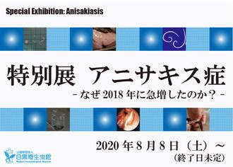 「特別展 アニサキス症-なぜ2018年に急増したのか?-」開催のお知らせ。